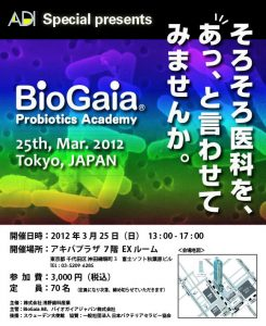 BioGaia Probiotics Acadmy