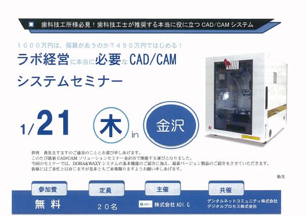 160121kanazawaCadcam01