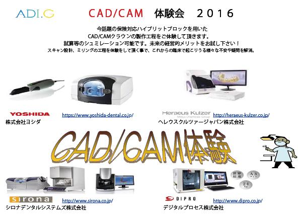 160218_CADCAM_chiba