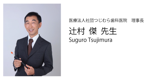 辻村先生web02
