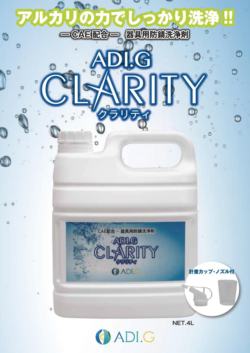 clarity_01
