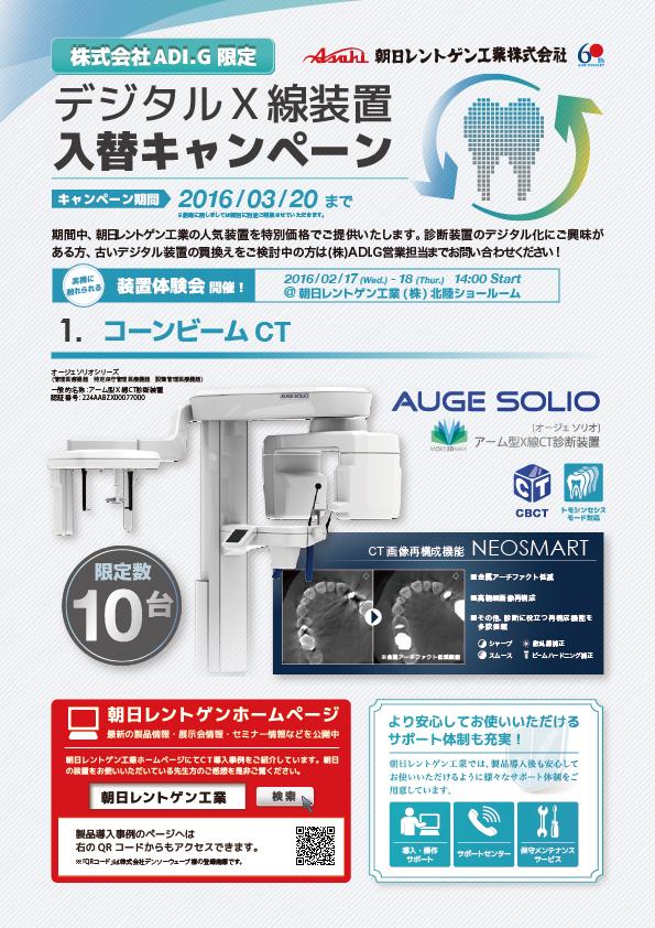 asahi_digital_01