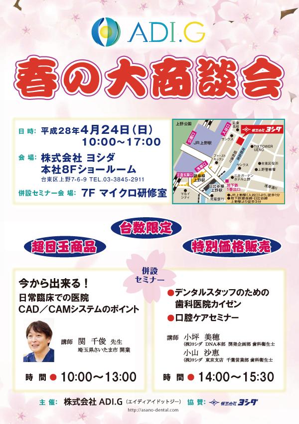 160424yoshidafair01